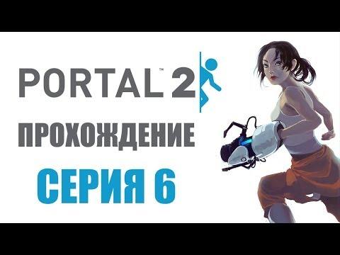 Portal 2 - Прохождение игры на русском - Глава 6: Падение