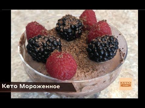 Шоколадное Кето Мороженное