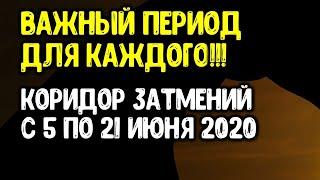 Важный период для каждого, чтобы исправить ошибки прошлого в коридор затмений с 5 по 21 июня 2020 г
