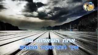 רק שתדע את האמת - שרית חדד - קריוקי ישראלי מזרחי