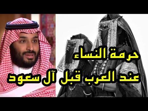ردا على تشويه مسلسل العاصوف للنساء السعوديات: حرمة النساء عند العرب قبل آل سعود