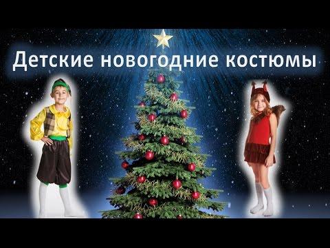 Детские карнавальные новогодние костюмы - YouTube - photo#44