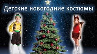 Детские карнавальные новогодние костюмы(, 2013-10-11T22:02:17.000Z)