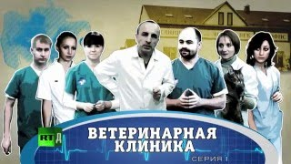 Ветеринарная клиника  Первая серия
