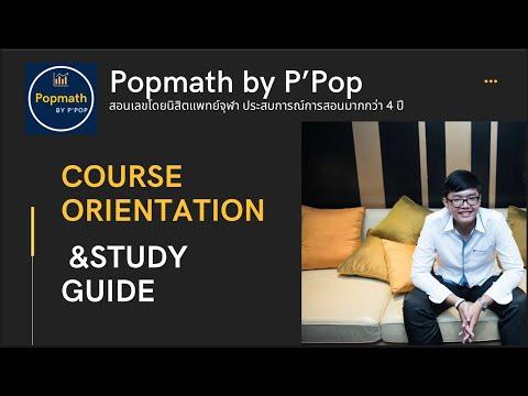 แจก Planner+แนะนำการอ่านหนังสือ+แนะนำการเตรียมตัวสอบ PAT1   Popmath by P'Pop