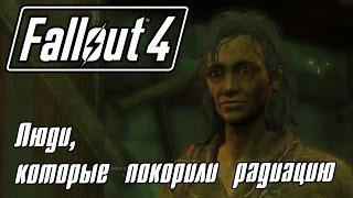 Fallout 4 Прохождение 27 Люди, которые покорили радиацию