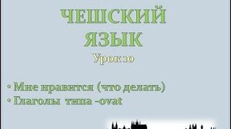 Урок чешского 10: Нравится (что делать), глаголы типа -ovat