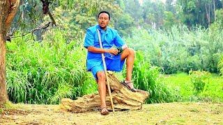 Dereje Bizuwork - Marye Ney | ማርዬ ነይ - New Ethiopian Music 2018 (Official Video)