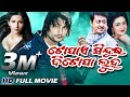 TOPAE SINDURA DI TOPA LUHA Odia Super Hit Full Film | Siddhant & Barsha |