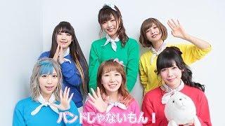 バンドじゃないもん!× UtaTen10周年コメント特集ページ http://idol.ut...