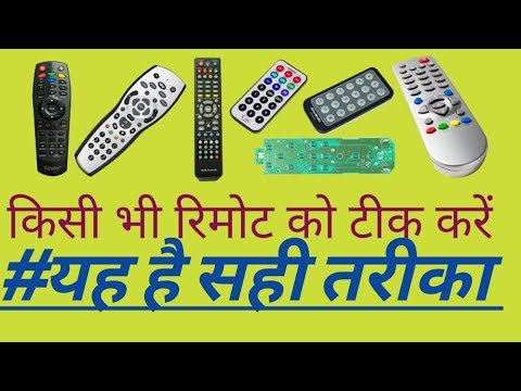 (Hindi)How to Repair Remote Control buttons,remote ko kaise repair kare