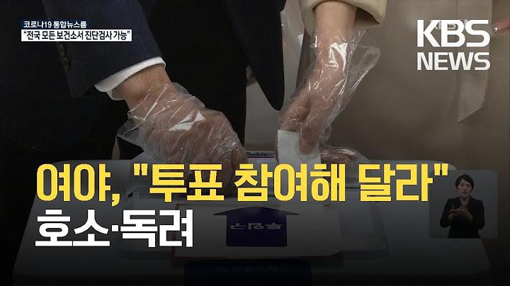 """여야 모두 투표 독려…""""투표로 뜻 표현해 달라"""" 호소 / KBS 2021.04.07."""
