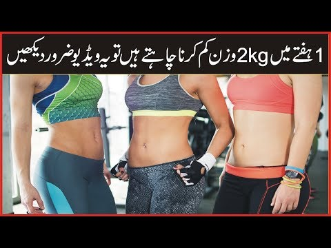 Home Remedy for Weight Loss tips in Urdu two kg Weight loss
