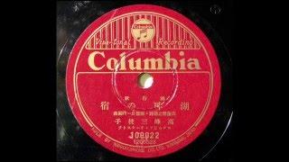 高峰三枝子 - 湖畔の宿 (1940)
