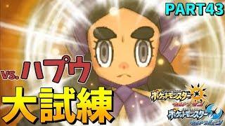 【ポケモンUSUM】最後の大試練!vs地面使い『ハプウ』Part43【ウルトラムーン】