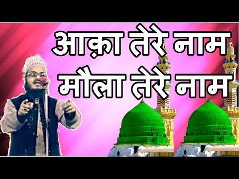 Asad Iqbal-Aaqa Tere Naam Maula Tere Naam HQ
