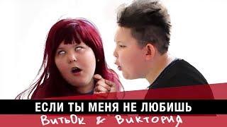 Егор Крид & MOLLY - Если ты меня не любишь | ПАРОДИЯ ВИТЬКА