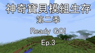 銀雨的實況樂園 minecraft 神奇寶貝模組生存 第二季 ready go ep 3 去吧 神奇寶貝球
