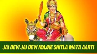 Jai Devi Jai Devi Majhe Shitla Mata Aarti | Shitla Devi Maa Aarti (Marathi)