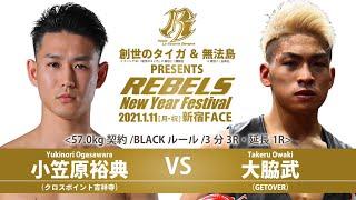 REBELS 〜New Year Festival〜 第2試合 小笠原 裕典 vs 大脇 武