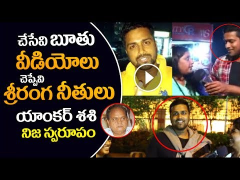 anchor sashi real behaviour with girls   Chalapathi Rao Vulgar Comments on Girls