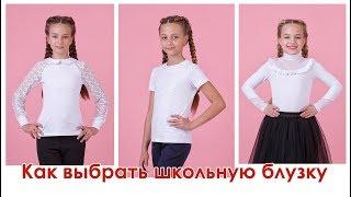 Как выбрать ШКОЛЬНУЮ БЛУЗКУ для девочки - какие школьные блузки в моде - видео обзор школьной формы