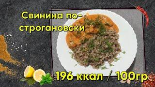 Свинина по строгановски в Мультиварке Рецепт Калорийность и БЖУ