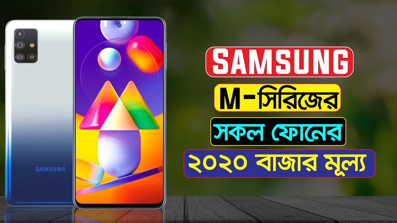 Download Samsung M Series All Phone Price In 2020  