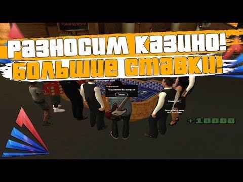 ИГРАЕМ В КАЗИНО ПО 20.000 ФИШЕК! СУДЬБА СЫГРАЛА ЗЛУЮ ШУТКУ! - ARIZONA RP!