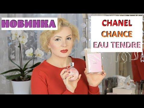 Новинка!!! Chanel Chance Eau Tendre EDP//ШИКАРНЫЙ ВЕСЕННИЙ АРОМАТ//СРАВНИВАЕМ С EDT