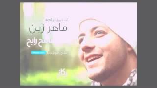 Maher Zain Best Song 2015   YouTube