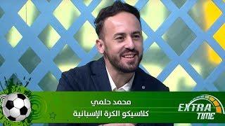 محمد حلمي -  كلاسيكو الكرة الإسبانية
