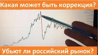 Какая может быть коррекция? Убьют ли российский рынок? Что делать с Газпром и ВТБ на московской бирж