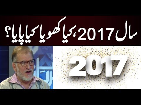 Harf e Raaz with Orya Maqbool Jan | 27 Dec 2017 | Neo News
