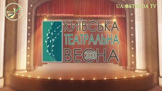 """Фестиваль """"Київська театральна весна 2020"""" Народний театр """"Арсенал"""" Є.Шварц «ДРАКОН»"""