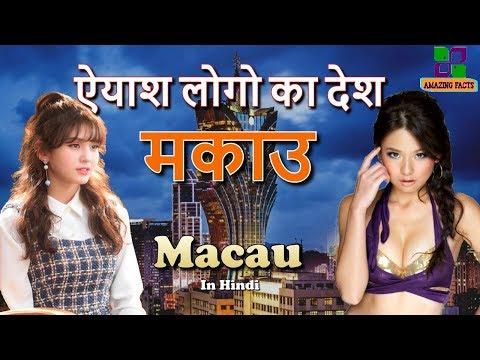 मकाउ की रोचक तथ्य // Macau amazing facts in Hindi