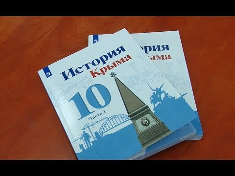 Новый учебник для крымских школ вызвал скандал