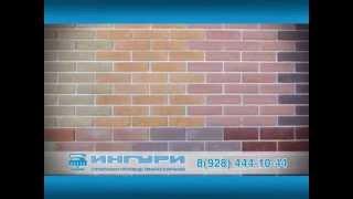 Рекламный ролик. Colortec-кирпич облицовочный керамзитовый.Геленджик.(Новое предложение компании