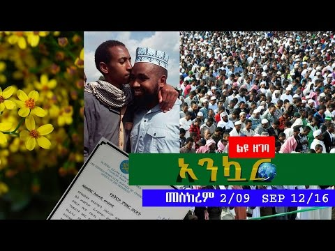 Ethiopia - Ankuar : አንኳር - Ethiopian Daily News Digest (New Year & Eid Special) | September 12, 2016
