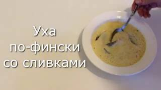 Уха по-фински со сливками: простой рецепт вкусного супа