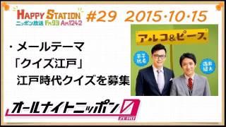 テーマ「クイズ江戸」アルコ&ピースANN0 2015年10月15日 #29、arukopic...