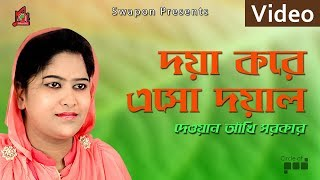 Download Video Dewan Akhi Sarkar - Doya Kore Esho Doyal | দয়া করে এসো দয়াল | Guru Shissho Pala | পর্ব-৩ MP3 3GP MP4