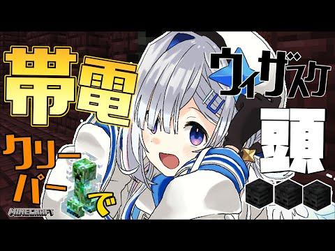 【Minecraft】激ムズ!?帯電クリーパーでウィザスケの頭GET!!!【天音かなた/ホロライブ】