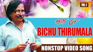 അഴിമതി നാറാപിള്ള Bichu Thirumala Hits Vol 02 Malayalam Non Stop Movie Songs K. J. Yesudas