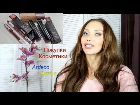 296. Покупки декоративной косметики ARTDECO, CATRICE и др🌹🛍💄