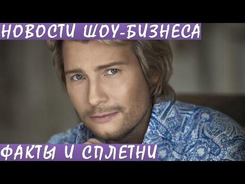 В сети появились фото сына Баскова, с которым он не виделся 10 лет. Новости шоу-бизнеса.