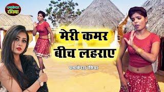 मेरी कमर बीच लहराए  - Meri Kamar Beech Lahraye - Lokgeet 2021 - Dhamakedar Rasiya