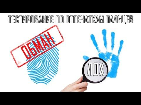 ДЕРМАТОГЛИФИКА - обман или правда? Все о тестировании по отпечаткам пальцев. Genetic-test, InfoLife