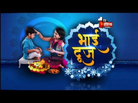 Bhai Dooj 2020: जानिए भाई दूज पूजा विधि और शुभ मुहूर्त