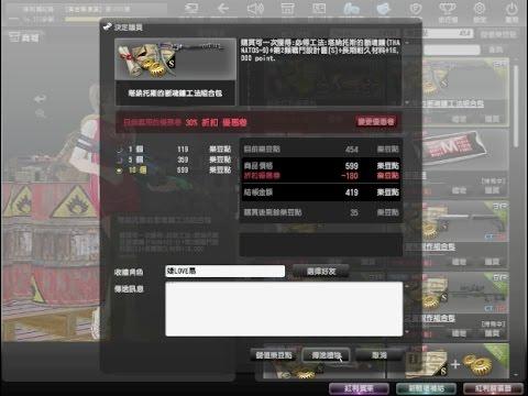 Counter-Strike Online-塔納托斯的斷魂鐮工法組合包(塔納托斯的斷魂鐮THANATOS-9) 購入2015/04/28